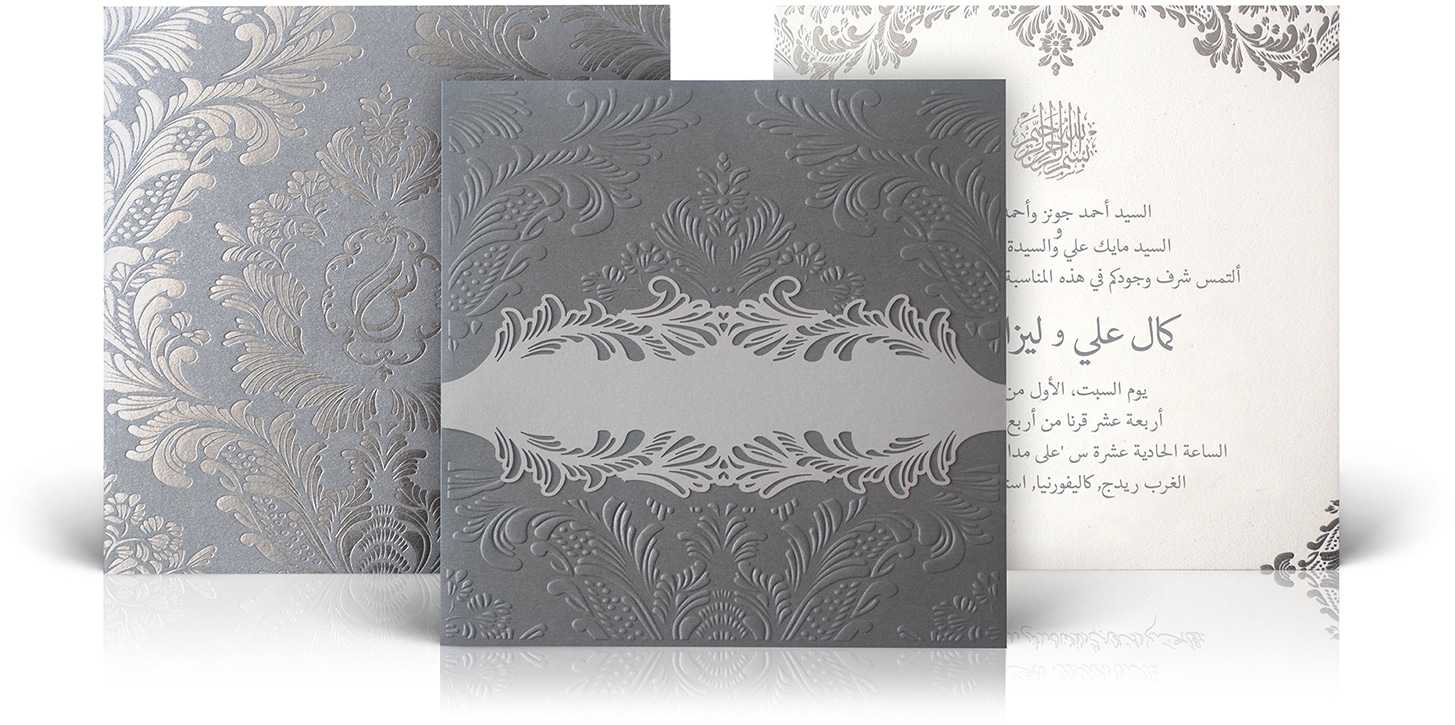 Silver royal Arabic wedding invitation